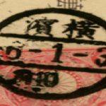 fig. 14 Annulli postali e francobolli