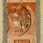 Annulli postali e francobolli- Particolare del francobollo - scheda 47, inv. 190997- fig. 15